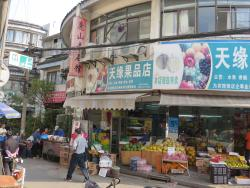Pi Shi Street Bird and Flower Market