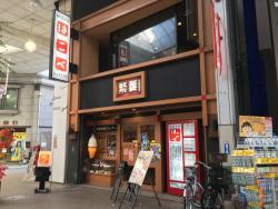 Hakobe Obiyacho Main Store