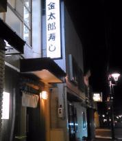 Kintarosushi