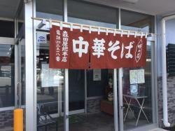 Moritayashiten