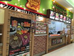 Pepper Lunch Ito-Yokado Koshien