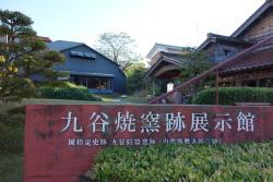 Kutaniyaki Kiln Exhibition Pavilion