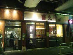 Naokyu Suidobashi