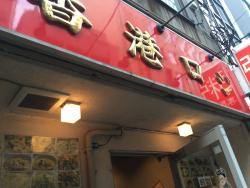 Honkonroji