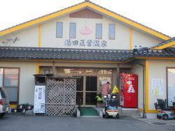 Miyanojo Onsen Town