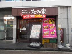 松乃家 松戸店