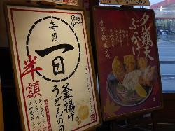 Marugame Seimen Shimabara