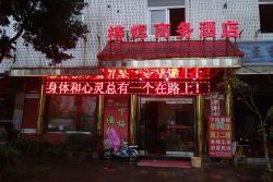 武夷山椿辉商务酒店