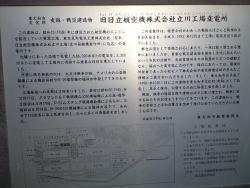 Former Hitachi Aircraft Tachikawa Plant Substation