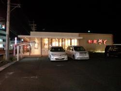 和食さと 島田店