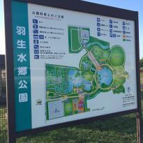 Hanyu Suigo Park