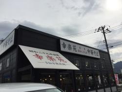 Korakuentsurugi