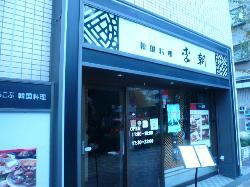 Richo Saitama