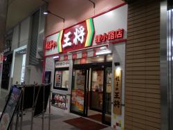 Gyoza no Osho Tanukikoji 5chome