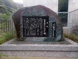 Nihon Saigo no Katakiuchiba Ato