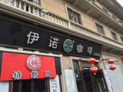 YiNuo Coffee (Da ShiJie)