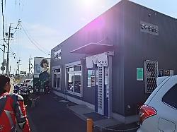 Seiunshi