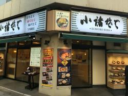 Komorosoba, Imagawabashi
