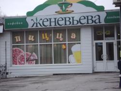 Zhenevyeva