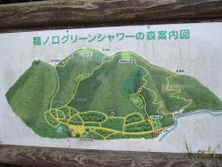 Tatsunokuchi Green Shower Forest