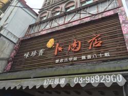 Wei Zhen Xiang Fried Meat