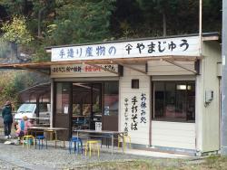 Yamaju Shoten