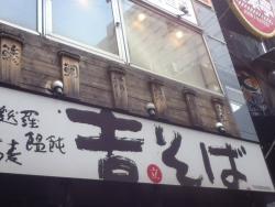 Yoshisoba Shibuya