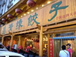 盛清缘百年饺子(河西店)