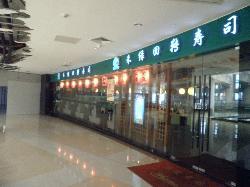 Helv Sushi (ZhongHua Cheng)