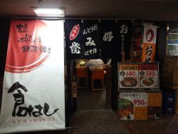 Hiroshimaokonomiyakiteppanyaki Kurahashi