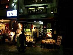 Bikkuri Udon Miyosino