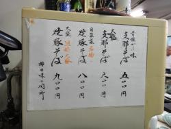 Shinasoba Sajinosekisho Marutakakandaten