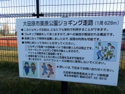Mihara Park Athletic Field