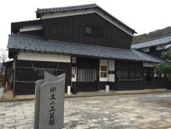 Udatsu Craft Art Hall