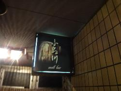 Malt Bar Furukawa