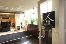福宿 Fuku Hostel