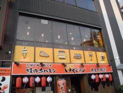Yokohama Ikudon Koganemachi