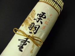 Mochitake