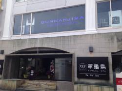 Gunkanjima Digital Museum