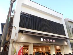 Sugiyo Hoen Kamakura