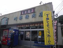 Kawabe Meat Shop