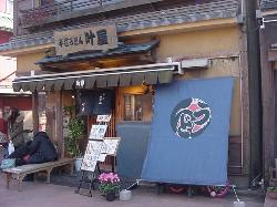 Teuchiudonkanoya