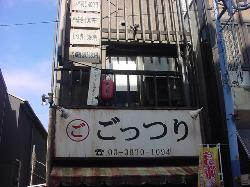 Gotsuri