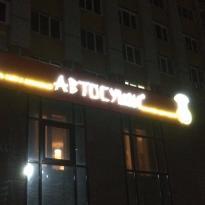 Autosushi