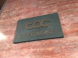 Gotanda Toc