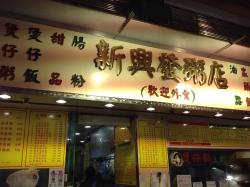 Sun Hing Fat Cogee (North Point)
