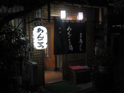 Yanaka Toriyoshi