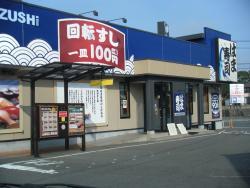 Hamazushi Uneondacho