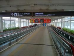 Naha Airport Station