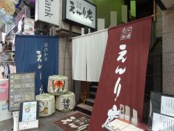 Oishi Hokkori Fumitei